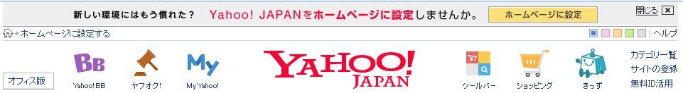 新しい環境にはもう慣れた? Yahoo!JAPANをホームページに設定しませんか?