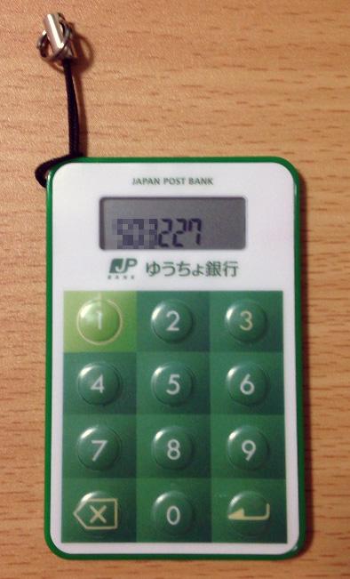 ワンタイムパスワード生成機(トークン)