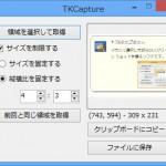 画面キャプチャーソフト「TKキャプチャー」