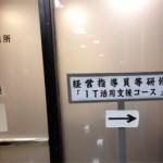 東商 経営指導員様向けIT研修を担当しました