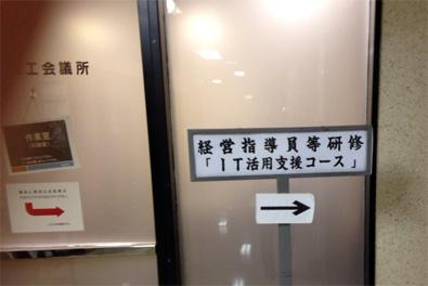 経営指導員等研修IT活用支援コース
