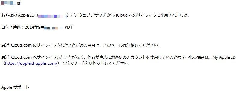 Appleから不正ログイン対策のメール配信