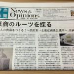 東商新聞も横書きへ