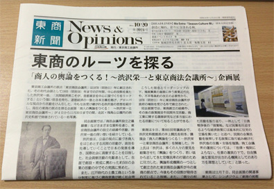 東商新聞が横書きへ