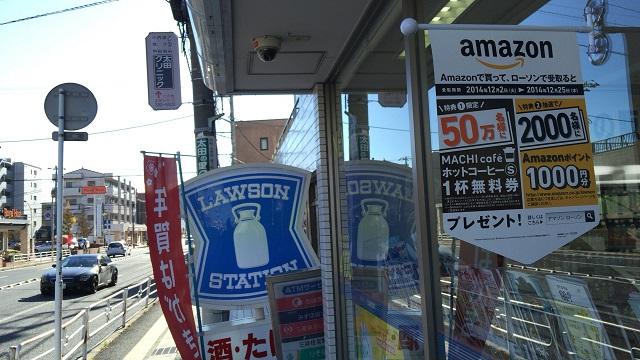 Amazonで買ってローソンで受取るとキャンペーン