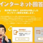 国勢調査2015キャンペーンサイト。日本で初めて全世帯を対象にしたオンライン調査が実施!