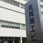 佐賀商工会議所でフリーWiFi活用セミナー