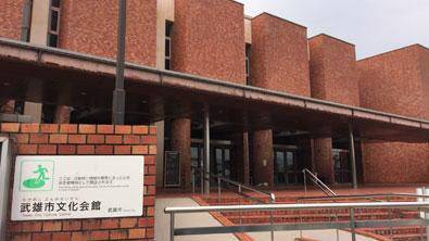 武雄市文化会館