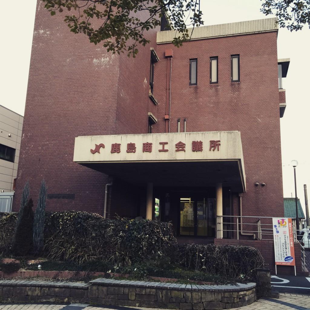 鹿島商工会議所