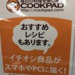COOKPADとスーパーの連携