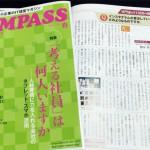 中小企業のIT経営マガジン「COMPASS 2015春号」に掲載されました
