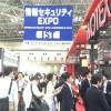 Japan IT Weekに参加してきました
