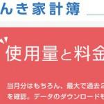 東京電力がポイント制度を開始、「Tポイント」「Ponta」と連携