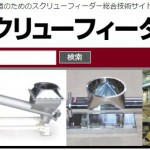 スクリューフィーダー.JPがオープン!