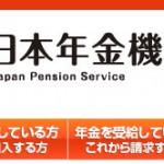 日本年金機構から125万件の個人情報が漏れる