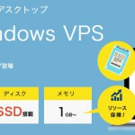 Windows VPS(リモートデスクトップ)の最安値は?
