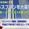 さいたま市ニュービジネス大賞2015
