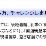 東京都の「商店街起業促進サポート事業」