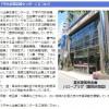 東京東信用金庫さんの中小企業応援センターHPがちょっとだけ新しくなりました