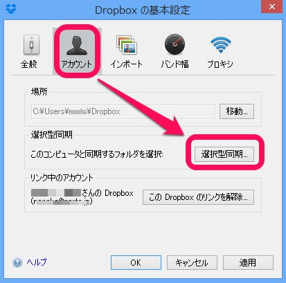 Dropbox 選択型同期