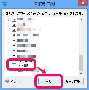 Dropbox 非同期 更新
