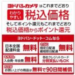 ヨドバシ・ドット・コムは確かに使いやすい!