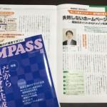 IT経営マガジン「COMPASS」2015年夏号に掲載されました