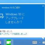 Windows10のアップデート通知が来た!けど、Windows7/8/8.1を使い続ける場合は注意しましょう