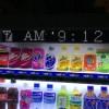 コカ・コーラの自動販売機もフリーWiFi化するのかな?