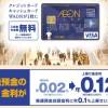 イオン銀行は普通預金の金利が0.12%!?