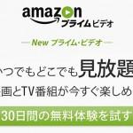 ついにAmazonが日本でも定額制動画サービスに参入
