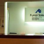 船井総研本社ビルに行ってきました