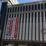 東京商工会議所墨田支部でHP活用セミナー