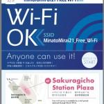 横浜でフリーWi-Fiに関する現地取材!