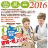 横浜商工会議所「よこはまITフェア2016」で登壇しました