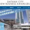 さいたま市ニュービジネス大賞2016応募開始!