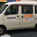Amazon Prime Now便、初めて見た!