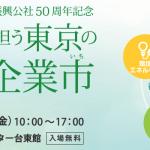 未来を担う東京の中小企業市
