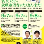 島根県でHP活用による採用・求人セミナー