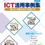 東京商工会議所ICT活用事例集vol.3が発行されました