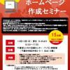 千葉県産業振興センターでHP開設セミナー