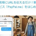 これからは何も考えなくて済む!? ネット上で簡単にクレジットカード決済を行うPayPal.me