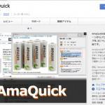 AmaQuickでAmazonアソシエイトタグを簡単作成