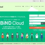 BiNDがクラウド化「BiND Cloud」