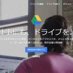 「Googleドライブ」の月額1,200 円で容量無制限