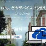 Microsoft OneDriveが無料で15GBに