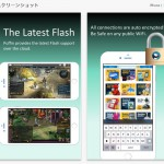 iPhone/iPadでFlashを見る方法