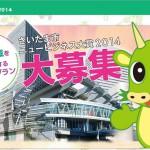 さいたま市ニュービジネス大賞2014の募集開始