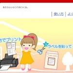 郵便局「クリックポスト」は信書NG・送料164円!
