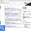 「Googleプレイス」が「Googleマイビジネス」に